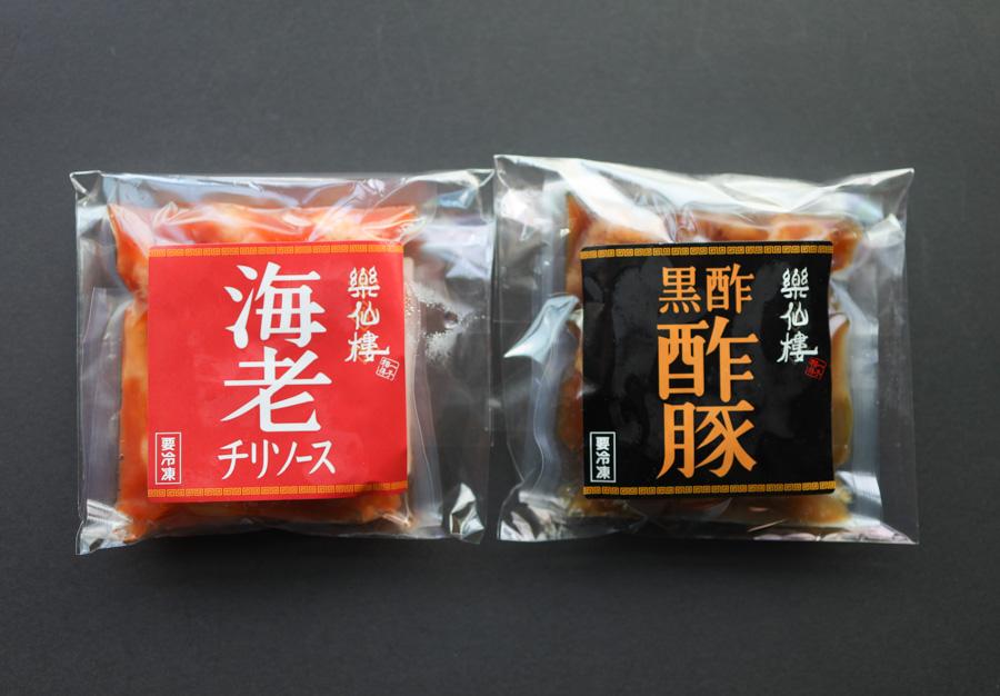 海老チリソースラベル,黒酢酢豚ラベル